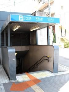 覚王山駅1番出口の写真