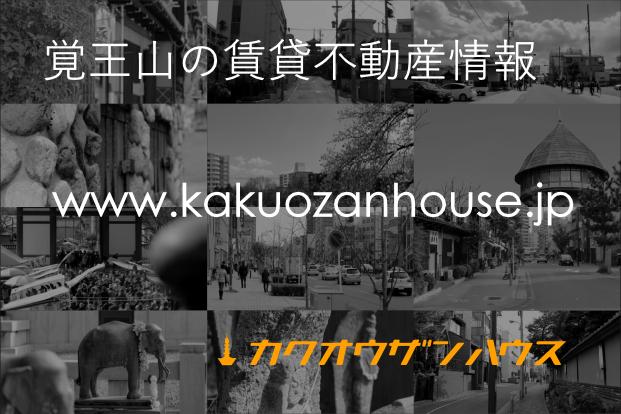 覚王山ハウス - 名古屋市千種区・覚王山の賃貸不動産