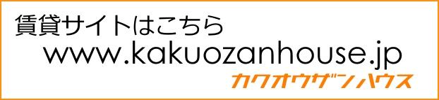 賃貸サイトはこちら。www.kakuozanhouse.jpカクオウザンハウス
