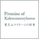 覚王山マイホームの約束