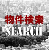 売買物件検索